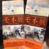 モネ展 in 東京都美術館に行ってきました