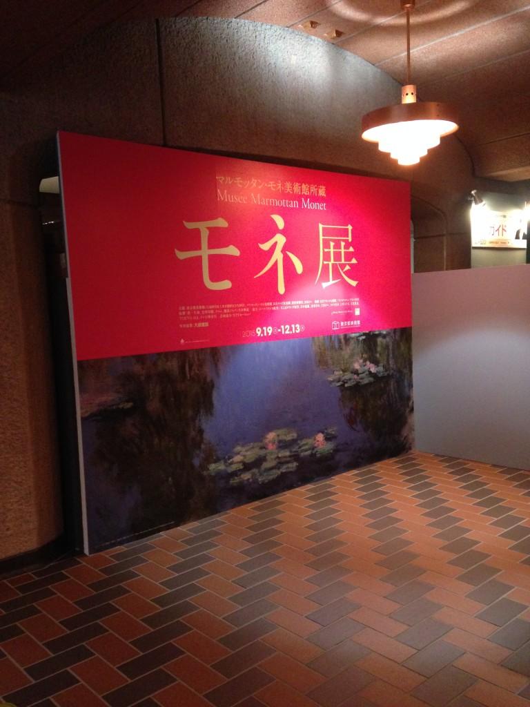 モネ展東京都美術館