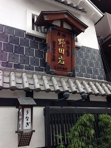 野田岩うなぎ店