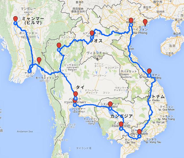 東南アジア周遊旅行ルートグーグルマップ