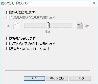 scansnapix500読み取りモード内のオプション設定
