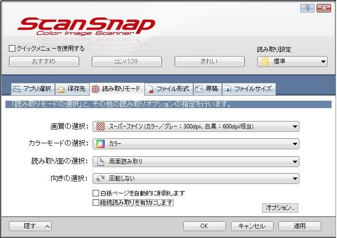 scansnapix500読み取りモードの設定