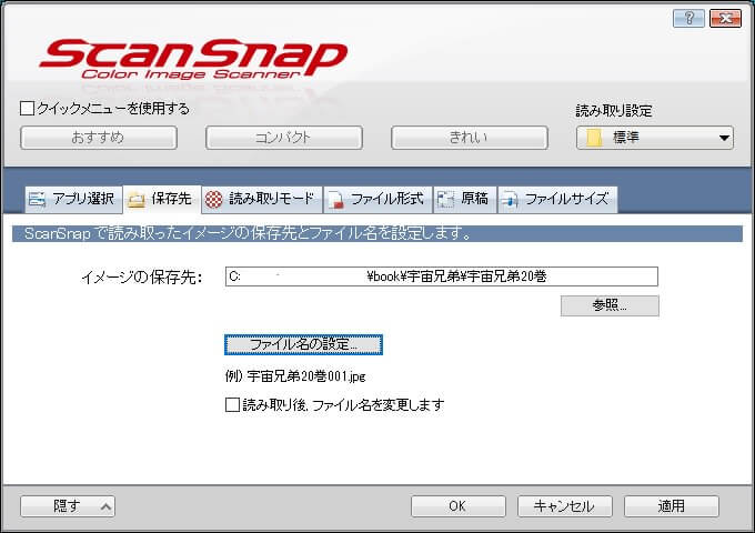 scansnapix500保存先の設定