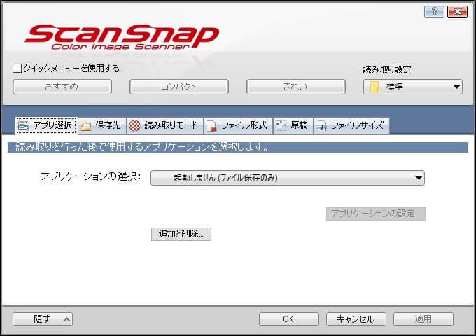 scansnapix500アプリの設定