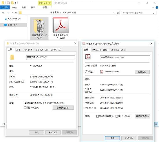 ScanSnap設定JPEGとPDFのファイルサイズ差
