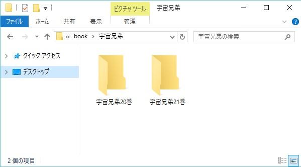 漫画電子化自炊フォルダ構成