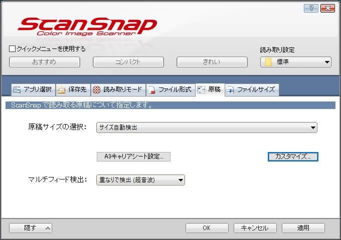 scansnapix500原稿設定