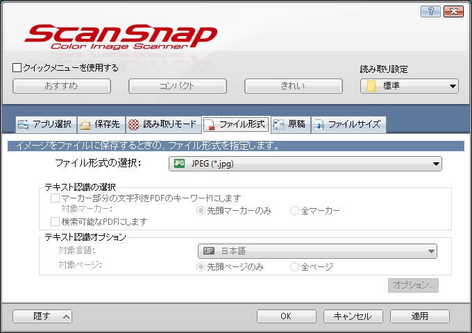 scansnapix500ファイル形式設定