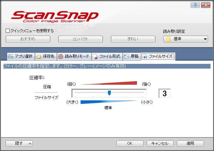 scansnapix500ファイルサイズ設定