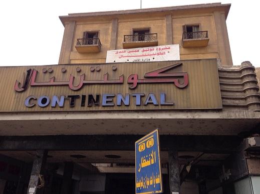 エジプトカイロの黄熱病予防接種病院転居前