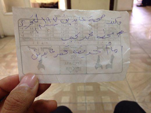エジプトカイロの黄熱病予防接種病院への住所メモ